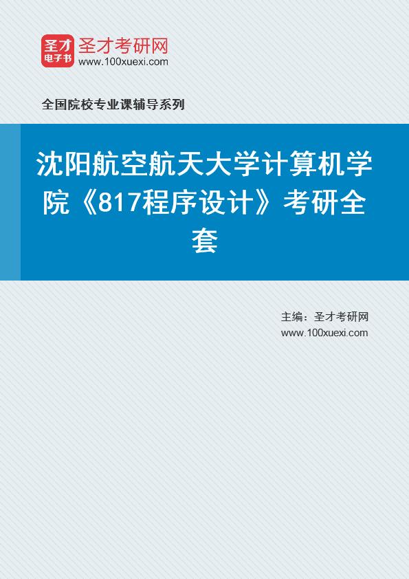 程序设计 研究生院369学习网