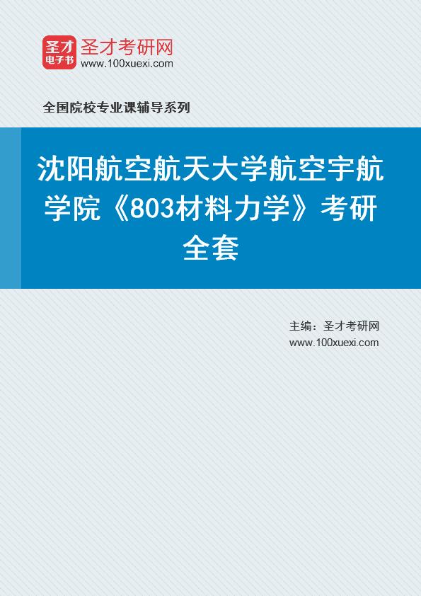 2021年沈阳航空航天大学航空宇航学院《803材料力学》考研全套