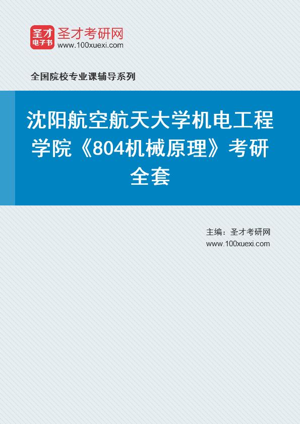 2021年沈阳航空航天大学机电工程学院《804机械原理》考研全套