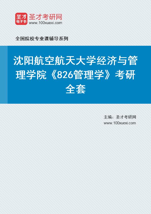 管理学院 管理学369学习网