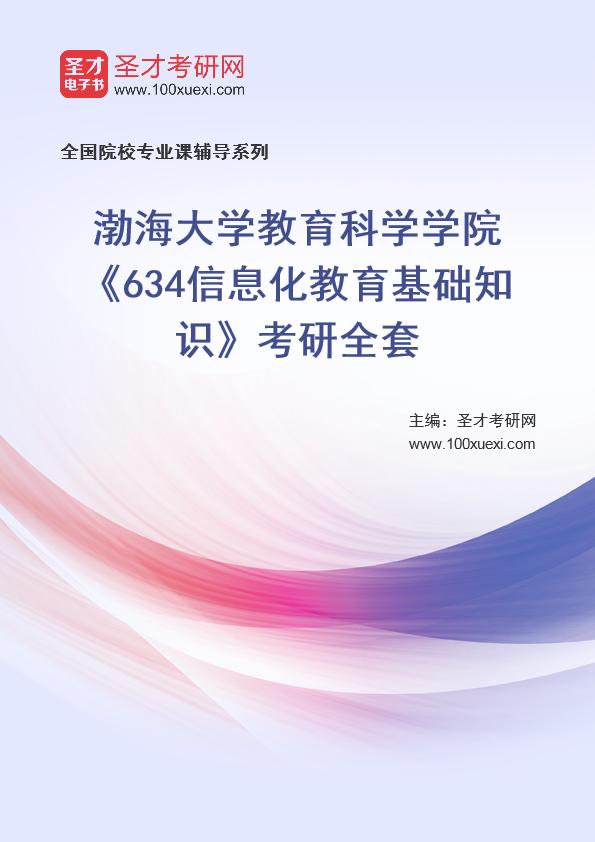 渤海 教育369学习网