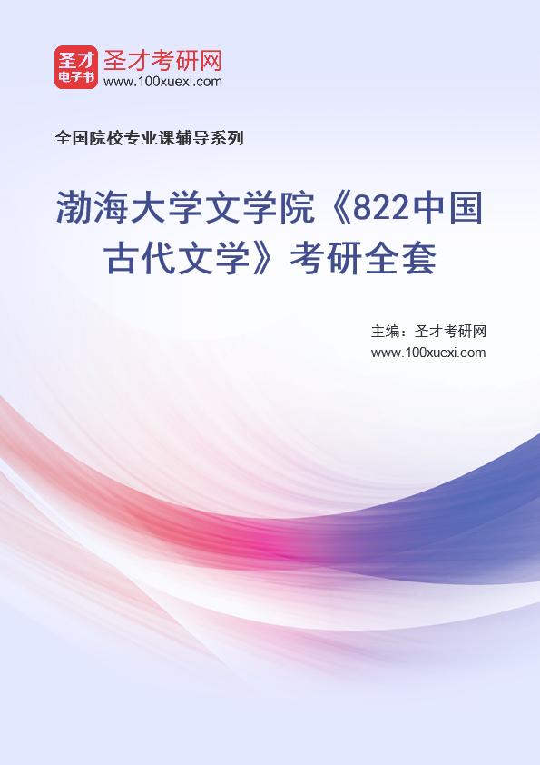 渤海 文学院369学习网