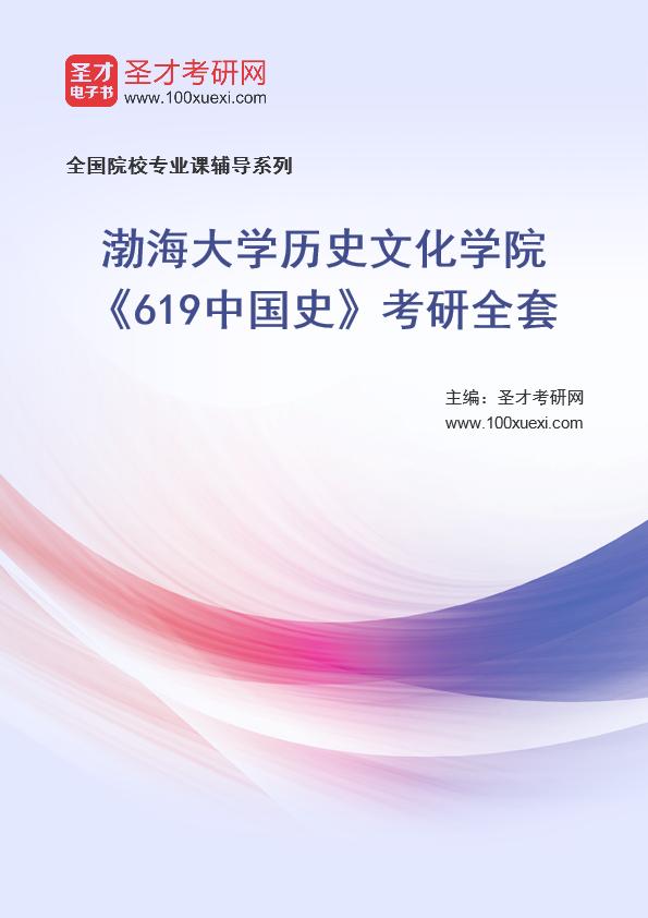 渤海 中国史369学习网