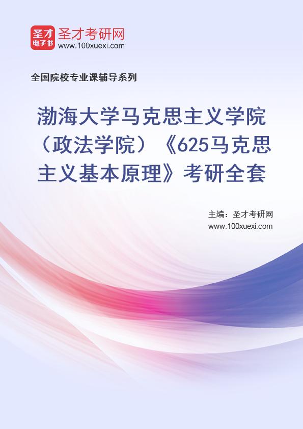 马克思主义 渤海369学习网