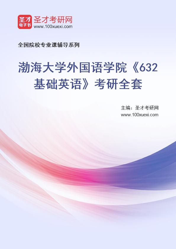 渤海 英语369学习网
