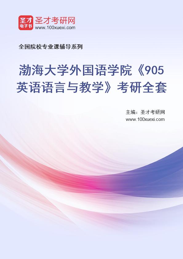 2021年渤海大学外国语学院《905英语语言与教学》考研全套