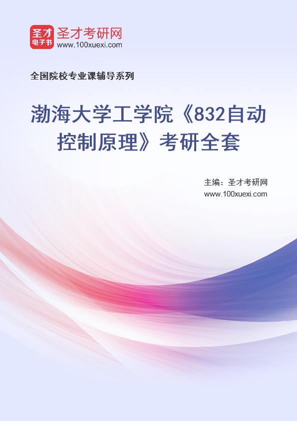 2021年渤海大学工学院《832自动控制原理》考研全套