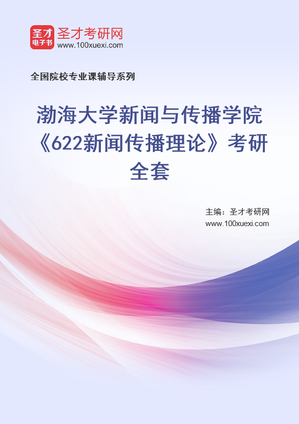 渤海 新闻369学习网