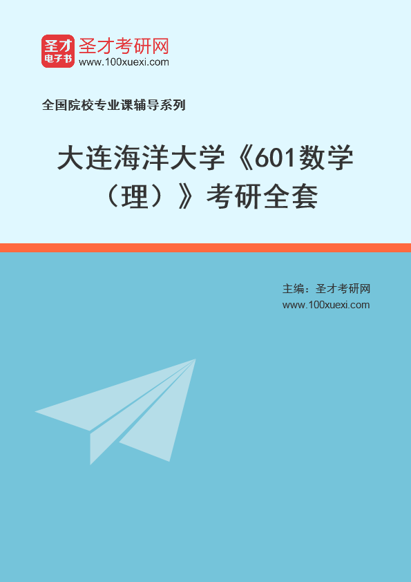 2021年大连海洋大学《601数学(理)》考研全套