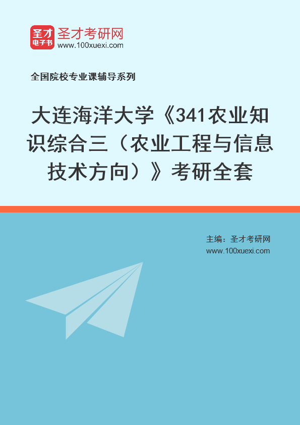 2021年大连海洋大学《341农业知识综合三(农业工程与信息技术方向)》考研全套
