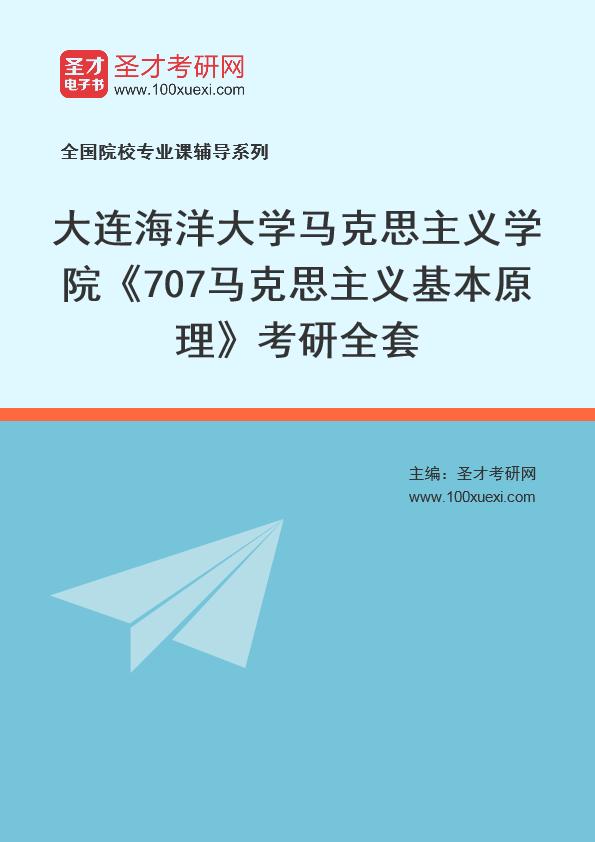 2021年大连海洋大学马克思主义学院《707马克思主义基本原理》考研全套