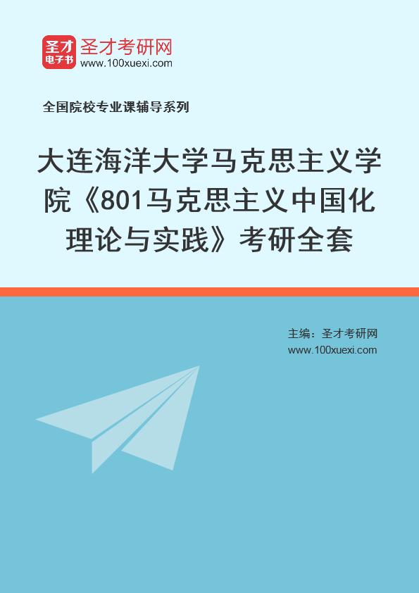 2021年大连海洋大学马克思主义学院《801马克思主义中国化理论与实践》考研全套