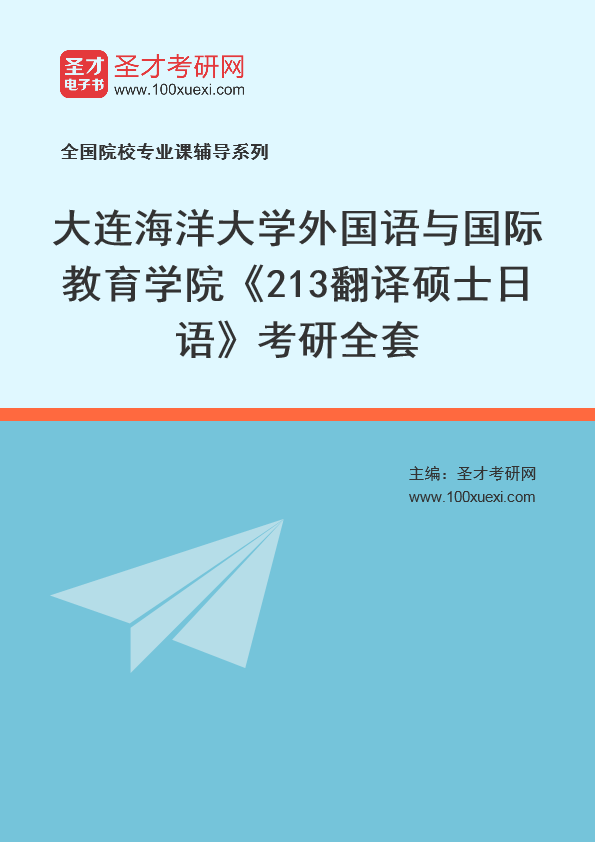 2021年大连海洋大学外国语与国际教育学院《213翻译硕士日语》考研全套