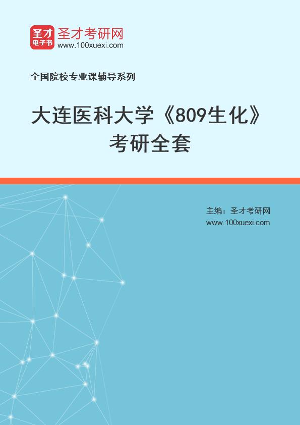 大连 医科大学369学习网