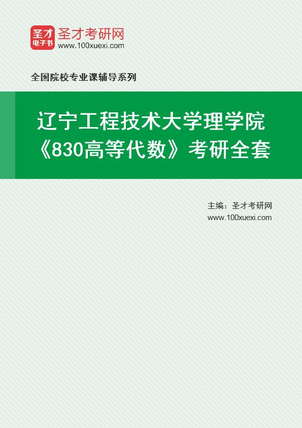 理学院 辽宁369学习网