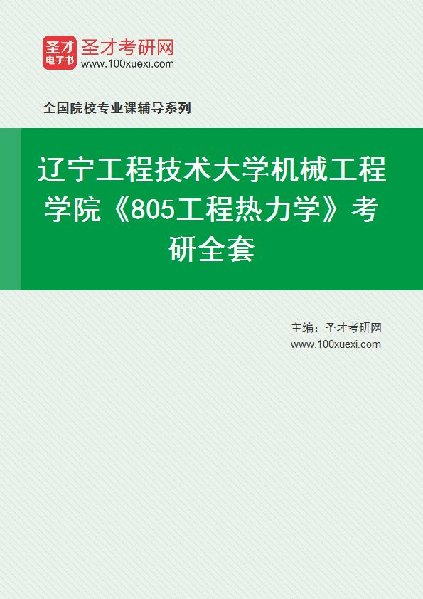 热力学 辽宁369学习网