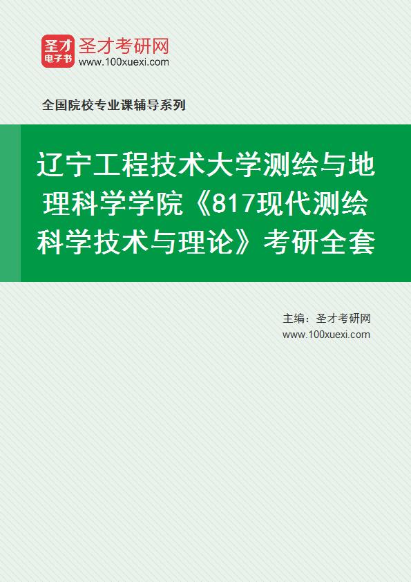 测绘 辽宁369学习网