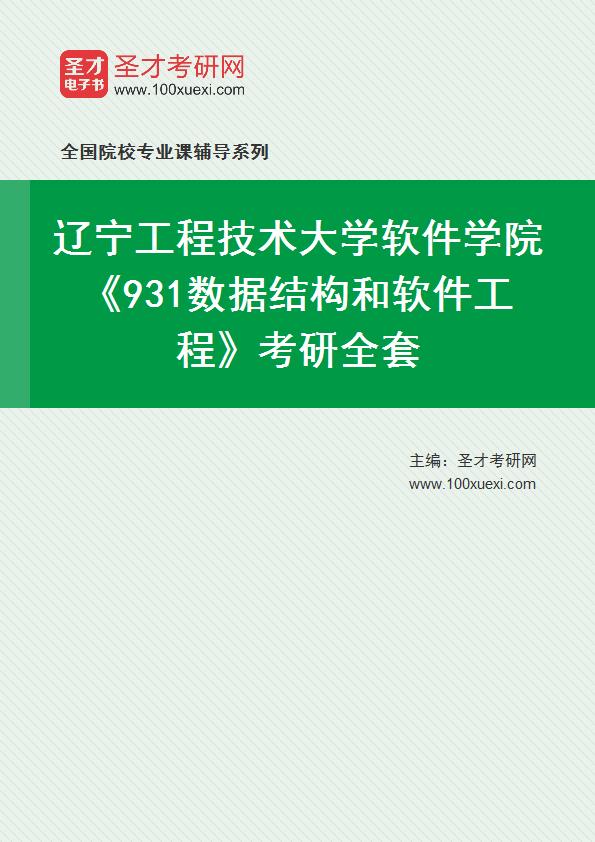 数据结构 辽宁369学习网