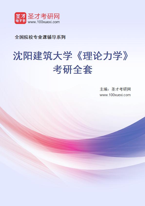力学 研究生院369学习网
