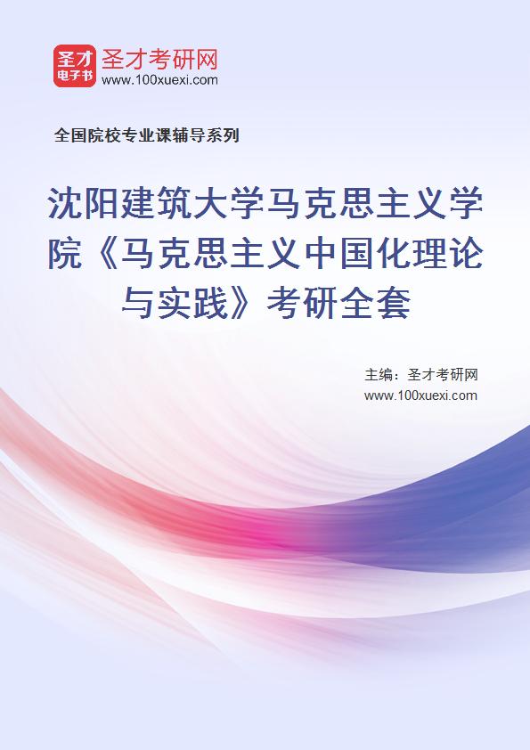 2021年沈阳建筑大学马克思主义学院《马克思主义中国化理论与实践》考研全套