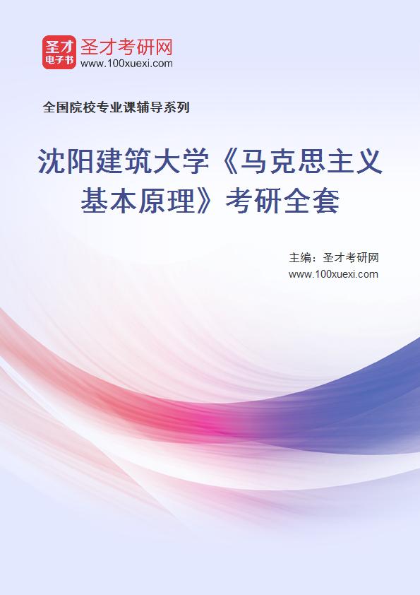 马克思主义 基本原理369学习网