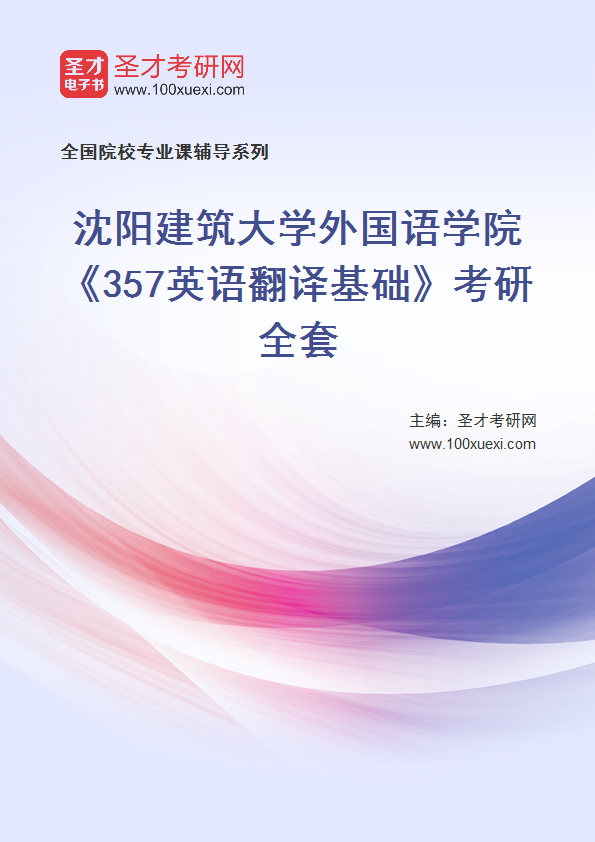 2021年沈阳建筑大学外国语学院《357英语翻译基础》考研全套