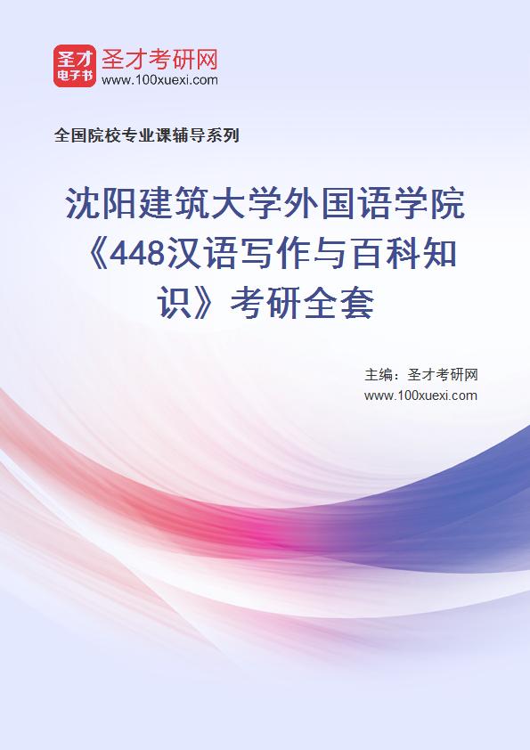 2021年沈阳建筑大学外国语学院《448汉语写作与百科知识》考研全套