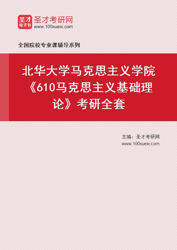 2021年北华大学马克思主义学院《610马克思主义基础理论》考研全套
