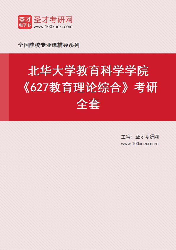 2021年北华大学教育科学学院《627教育理论综合》考研全套