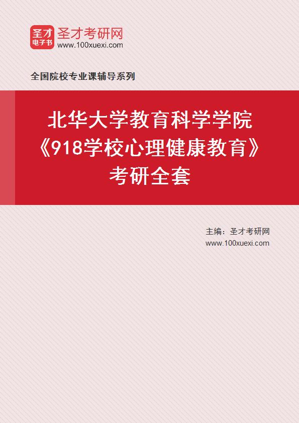 2021年北华大学教育科学学院《918学校心理健康教育》考研全套