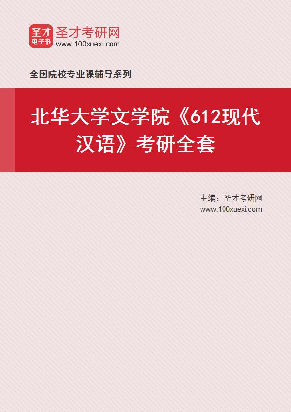 2021年北华大学文学院《612现代汉语》考研全套