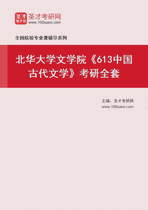 文学院 研究生院369学习网