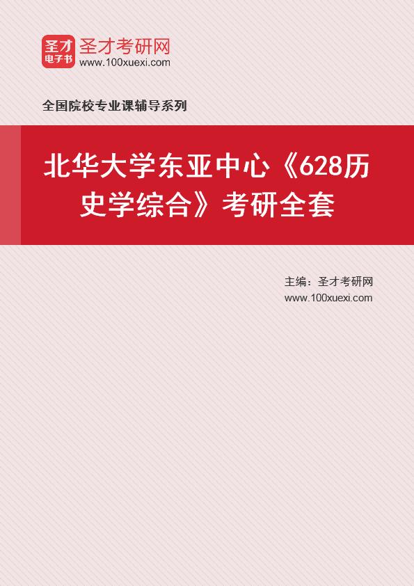 2021年北华大学东亚中心《628历史学综合》考研全套