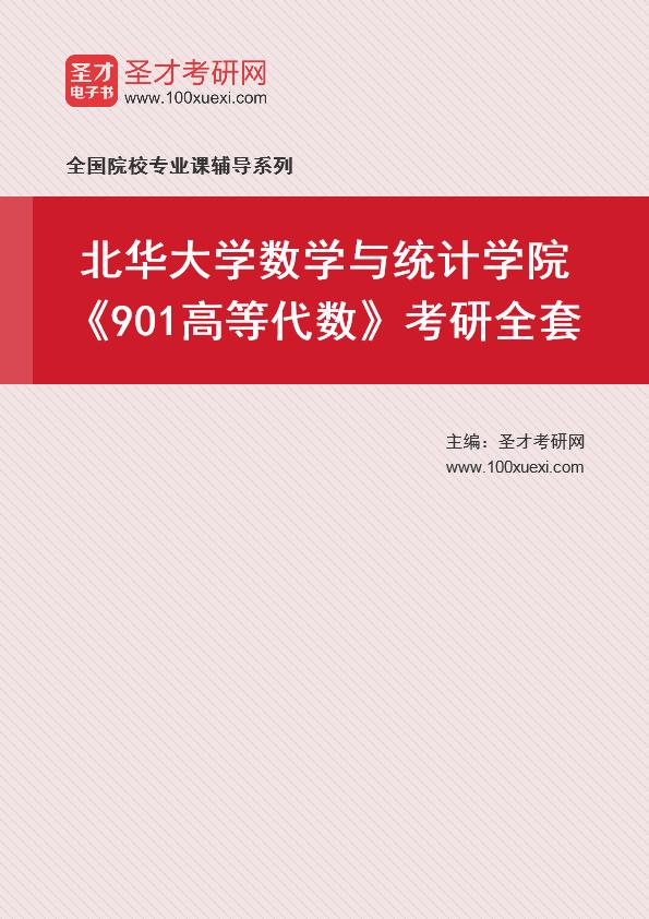 2021年北华大学数学与统计学院《901高等代数》考研全套
