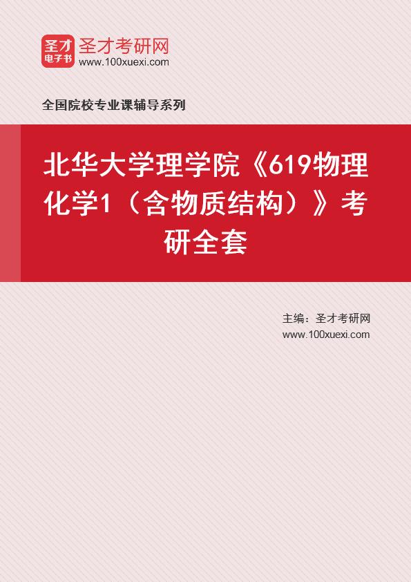 2021年北华大学理学院《619物理化学1(含物质结构)》考研全套