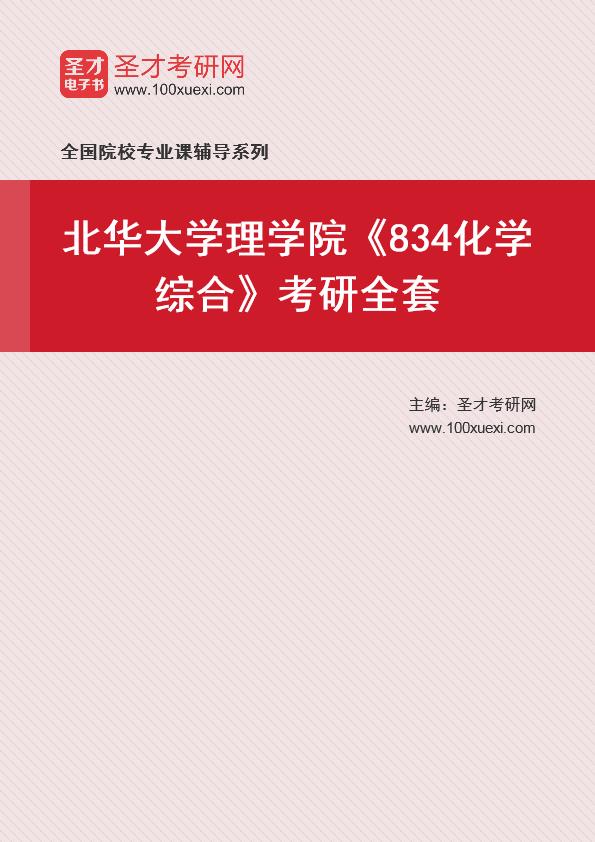 2021年北华大学理学院《834化学综合》考研全套