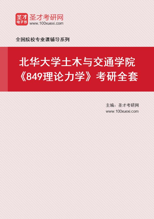 土木 力学369学习网