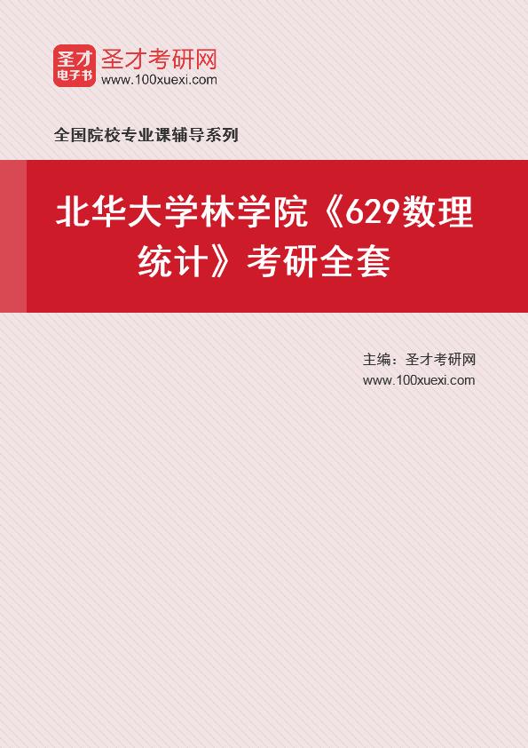 数理 研究生院369学习网