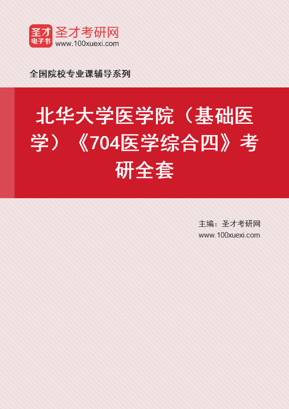 2021年北华大学医学院(基础医学)《704医学综合四》考研全套