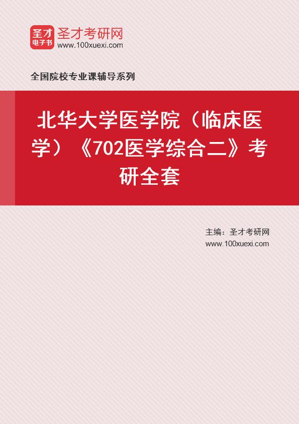 2021年北华大学医学院(临床医学)《702医学综合二》考研全套