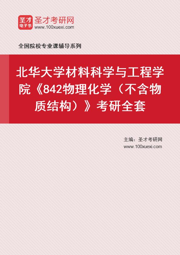 2021年北华大学材料科学与工程学院《842物理化学(不含物质结构)》考研全套
