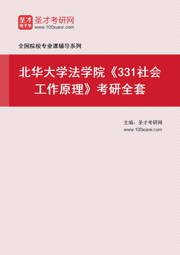 法学院 工作原理369学习网