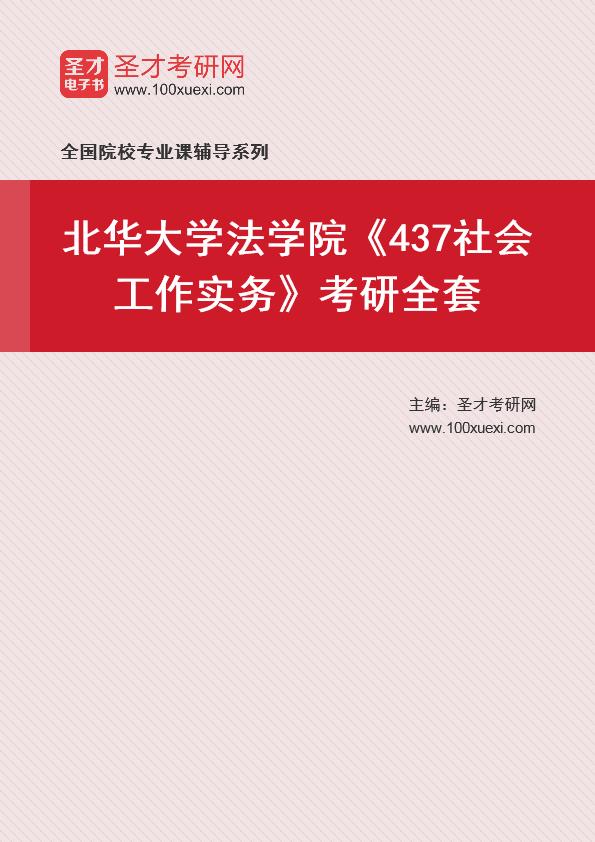 法学院 研究生院369学习网