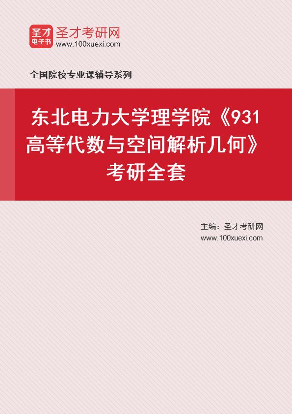 解析几何 理学院369学习网