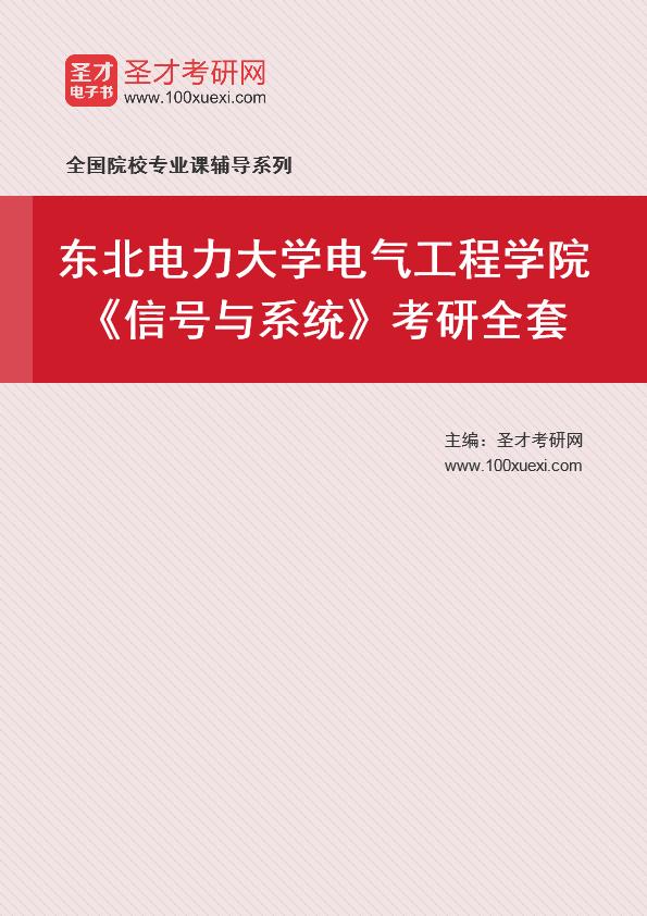 工程学院 研究生院369学习网