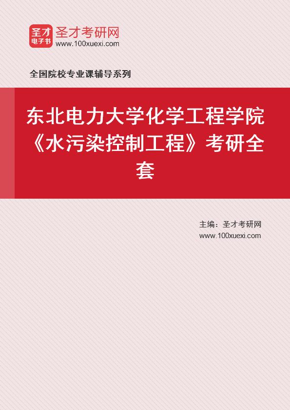 水污染 工程学院369学习网