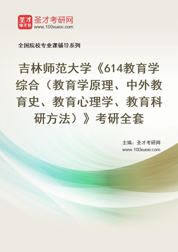 教育学 教育史369学习网