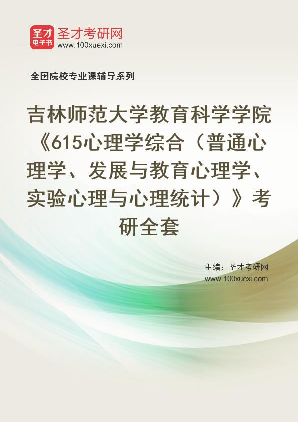 心理学 心理369学习网