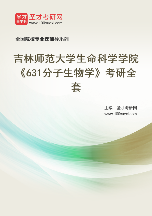 分子生物学 吉林369学习网