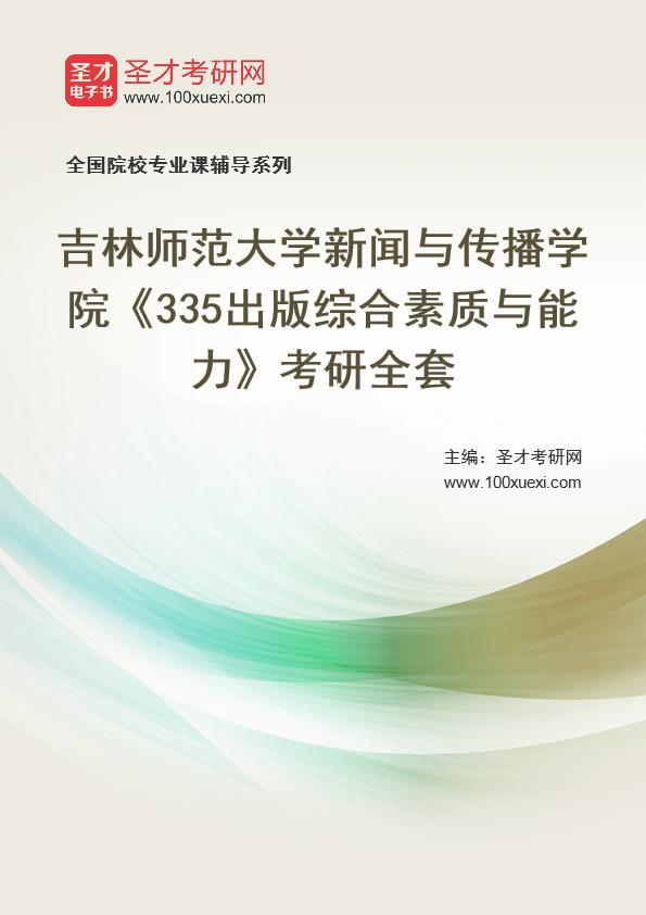 吉林 综合素质369学习网